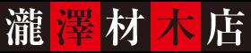 瀧澤材木店/長浜市